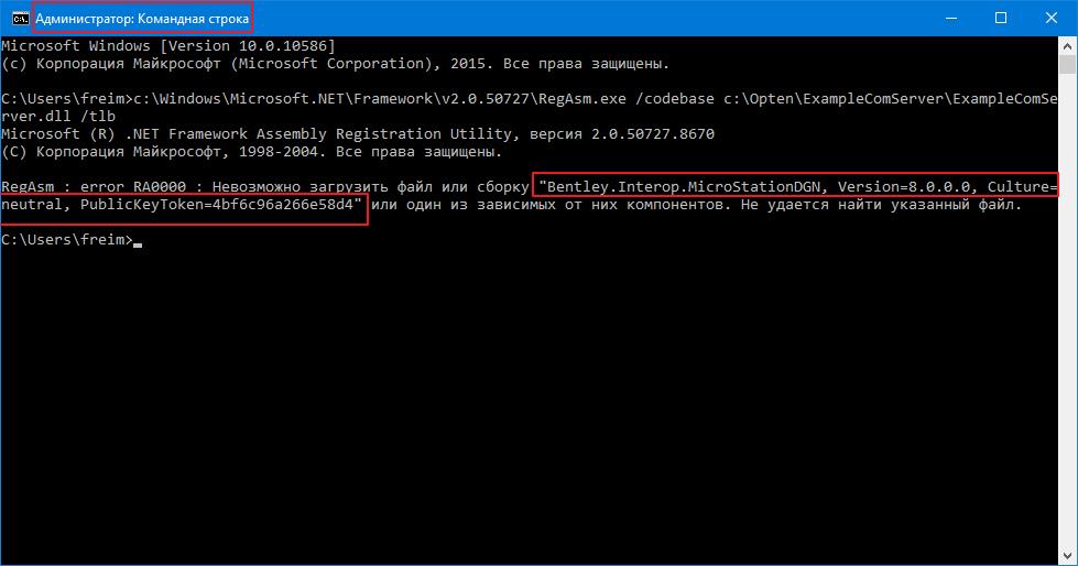 c# v8i] Addin and VBA  RegAsm error  - MicroStation Programming