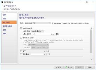 CC软件生成Autodesk FBX 问题- ◇ 实景建模(ContextCapture