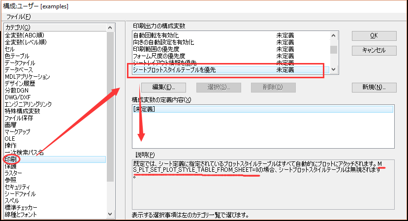MicroStationでDWGファイルを印刷する際に、シートプロットスタイルテーブル(.ctb/.stb)を自動的にアタッチする方法